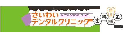 医療法人mirai さいわいデンタルクリニック 歯科矯正SITE